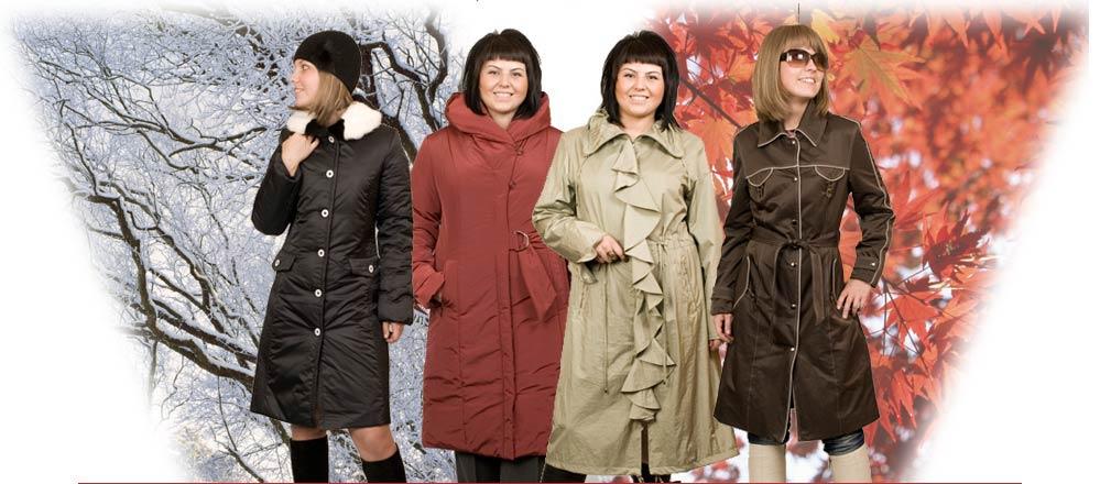 Производители Женской Одежды Больших Размеров