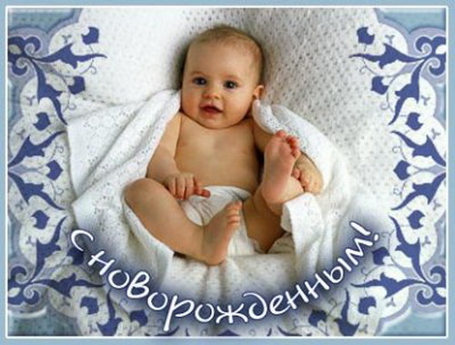 Поздравление с днем рождения новорожденного внука фото 383