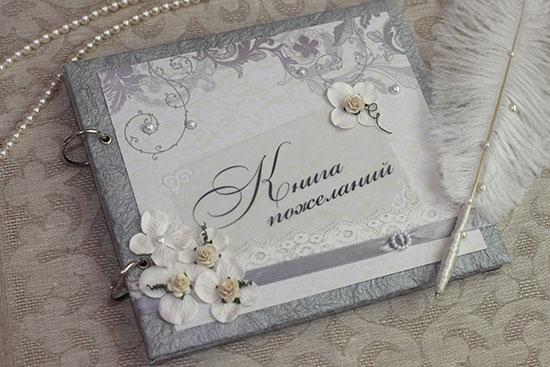 Альбом пожелания на свадьбу своими руками 57