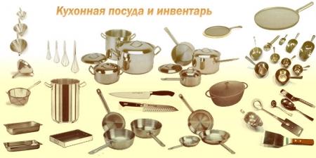 Как выбрать профессиональную посуду?